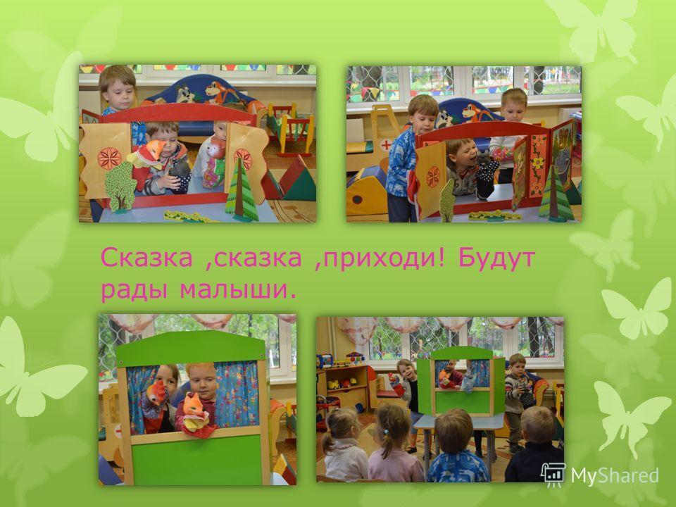 Театр кукол БИ-БА-БО. Играем в кукольный театр!