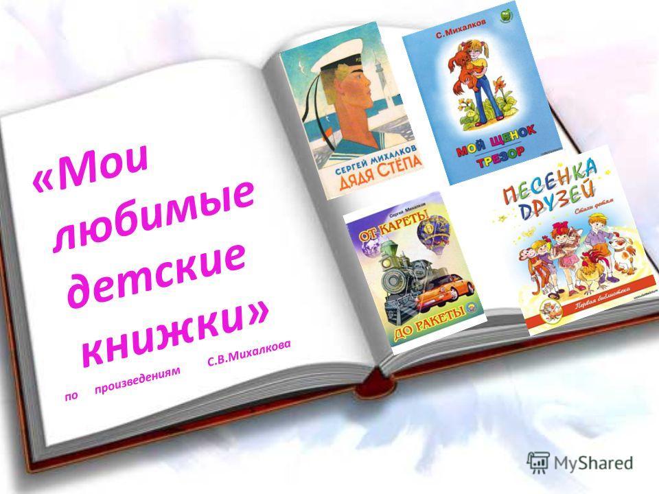 «Мои любимые детские книжки» по произведениям С.В.Михалкова