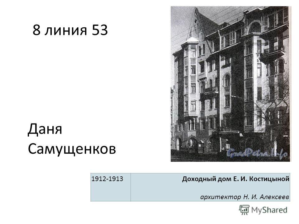 8 линия 53 1912-1913Доходный дом Е. И. Костицыной архитектор Н. И. Алексеев Даня Самущенков
