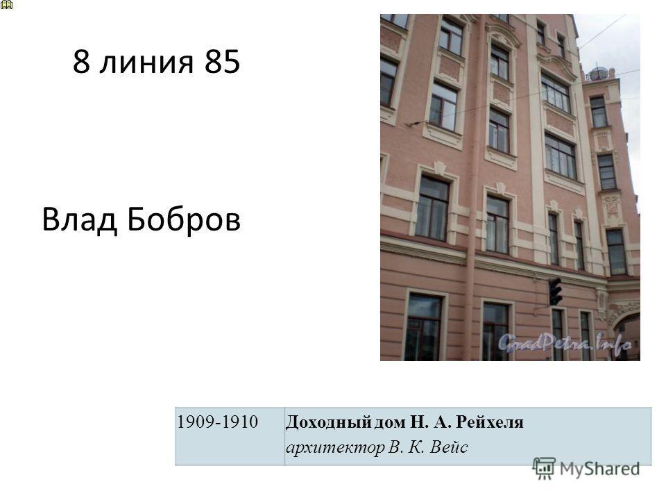 8 линия 85 1909-1910Доходный дом Н. А. Рейхеля архитектор В. К. Вейс Влад Бобров
