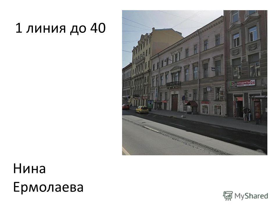 1 линия до 40 Нина Ермолаева