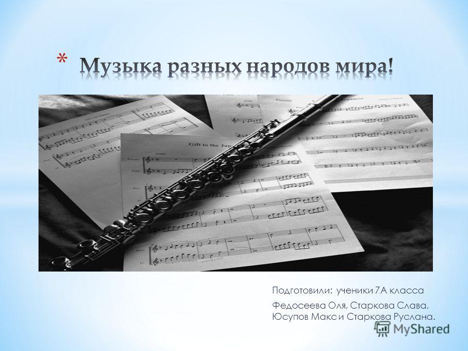 Подготовили: ученики 7А класса Федосеева Оля, Старкова Слава, Юсупов Макс и Старкова Руслана.