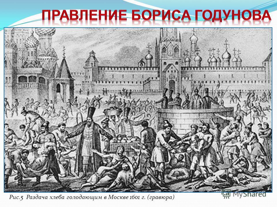 Царь запретил повышать цену на хлеб, приказал публично казнить спекулянтов, но ликвидировать голод не мог. Приказы не исполнялись, хлебные караваны разграблялись, страну охватывал хаос. Стремясь помочь голодающим, царь не жалел собственных средств, р