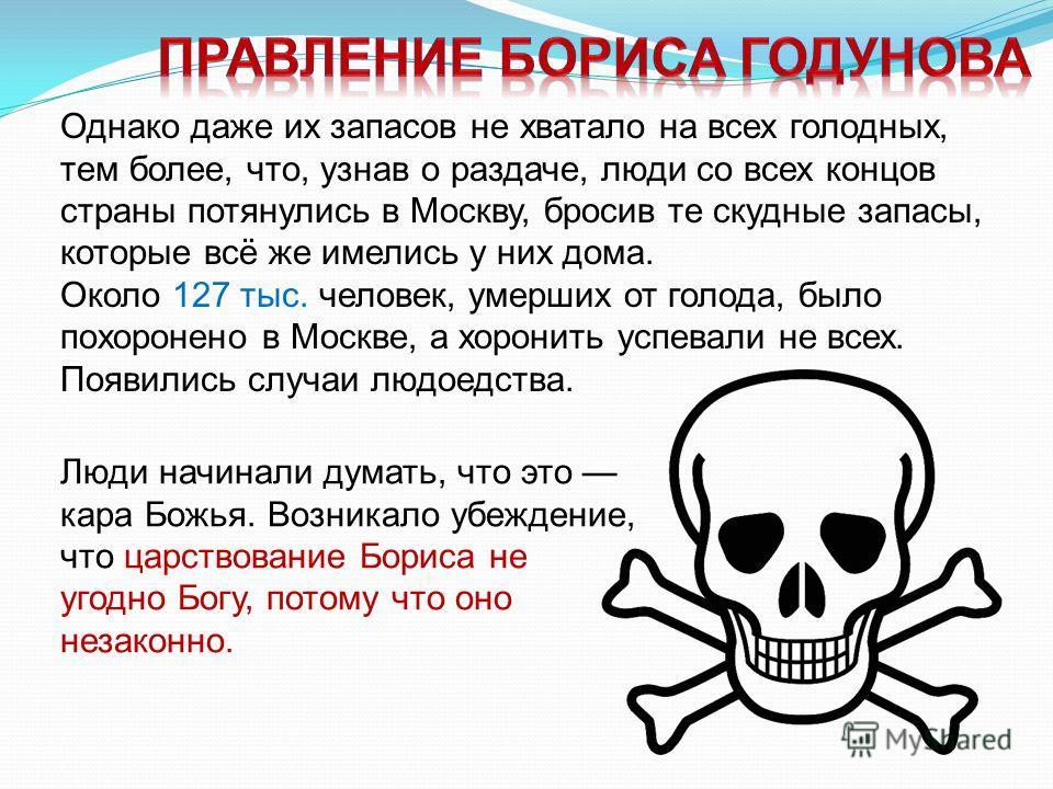 Однако даже их запасов не хватало на всех голодных, тем более, что, узнав о раздаче, люди со всех концов страны потянулись в Москву, бросив те скудные запасы, которые всё же имелись у них дома. Около 127 тыс. человек, умерших от голода, было похороне