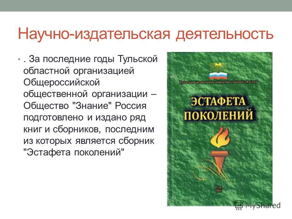 Научно-издательская деятельность. За последние годы Тульской областной организацией Общероссийской общественной организации – Общество