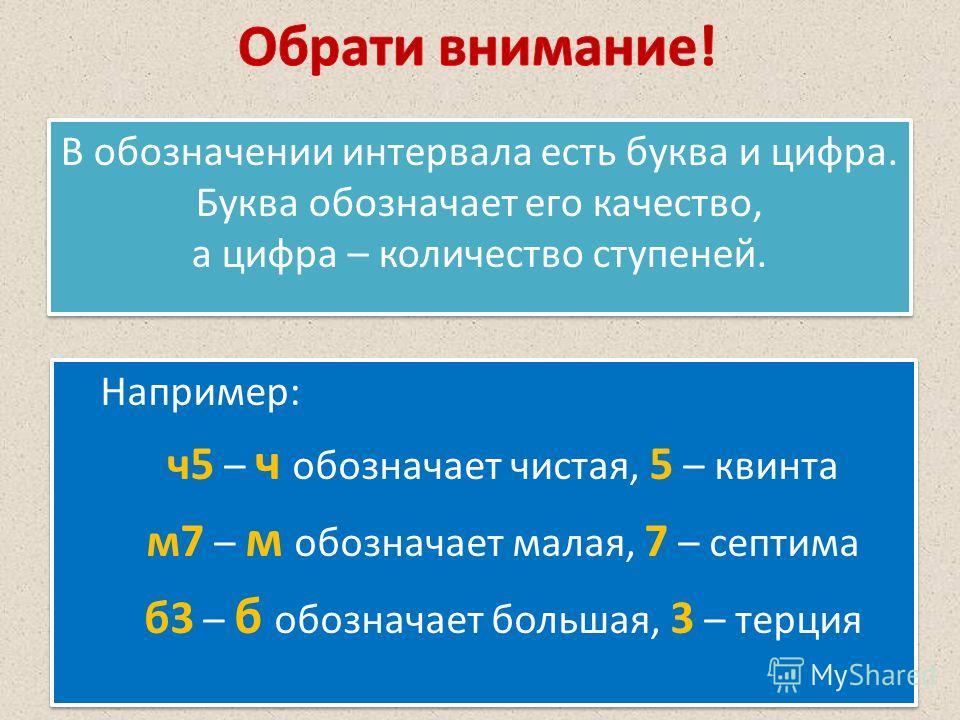 Например: ч5 – ч обозначает чистая, 5 – квинта м7 – м обозначает малая, 7 – септима б3 – б обозначает большая, 3 – терция Например: ч5 – ч обозначает чистая, 5 – квинта м7 – м обозначает малая, 7 – септима б3 – б обозначает большая, 3 – терция В обоз