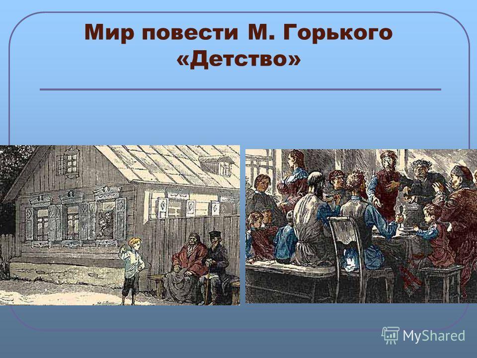 Мир повести М. Горького «Детство»