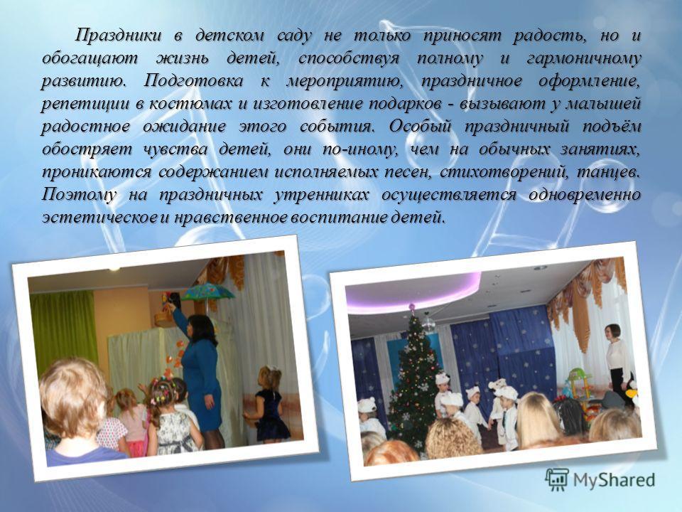 Праздники в детском саду не только приносят радость, но и обогащают жизнь детей, способствуя полному и гармоничному развитию. Подготовка к мероприятию, праздничное оформление, репетиции в костюмах и изготовление подарков - вызывают у малышей радостно
