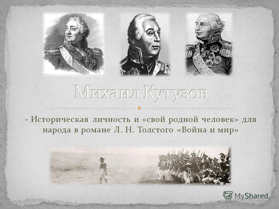 - Историческая личность и «свой родной человек» для народа в романе Л. Н. Толстого «Война и мир»