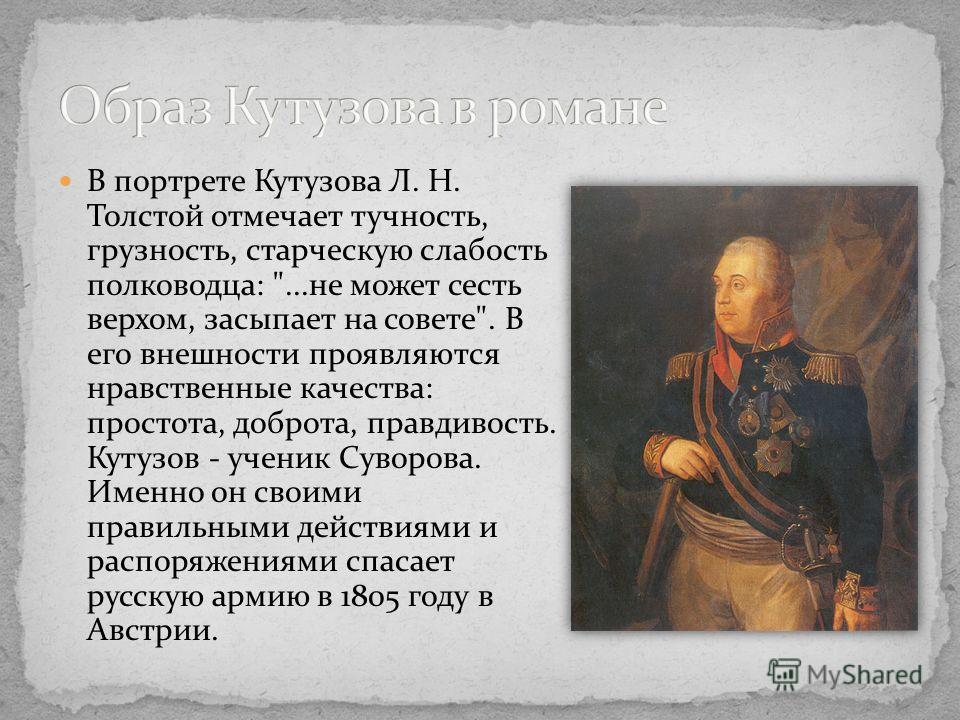 В портрете Кутузова Л. Н. Толстой отмечает тучность, грузность, старческую слабость полководца: