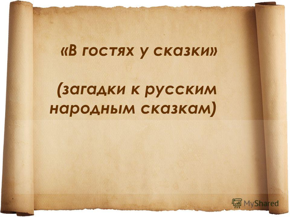 «В гостях у сказки» (загадки к русским народным сказкам)