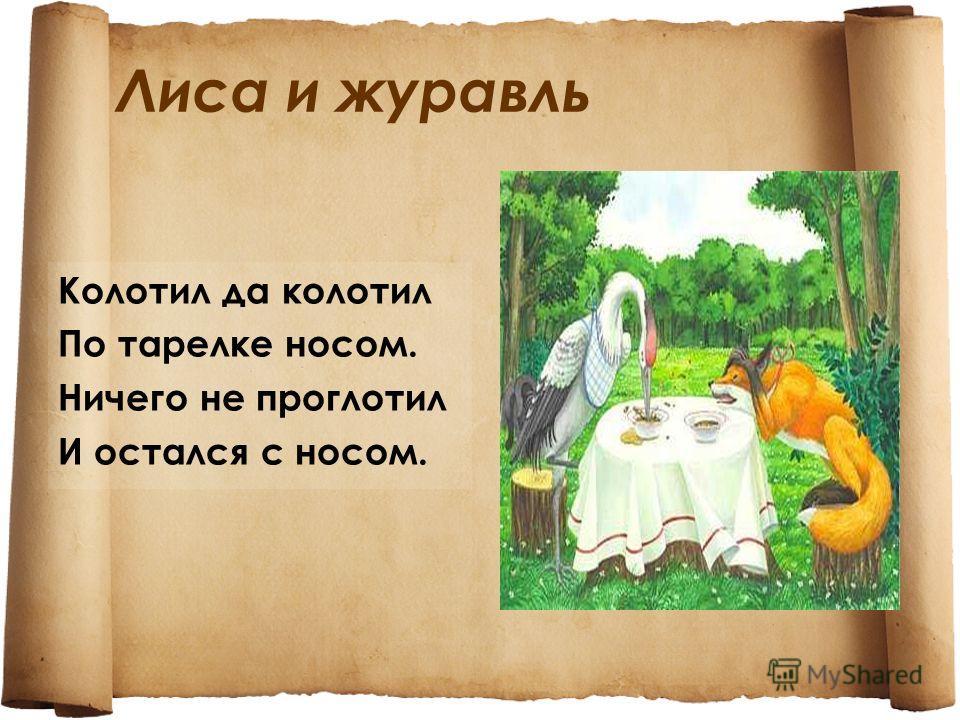 загадки по русским народным сказкам в стихах