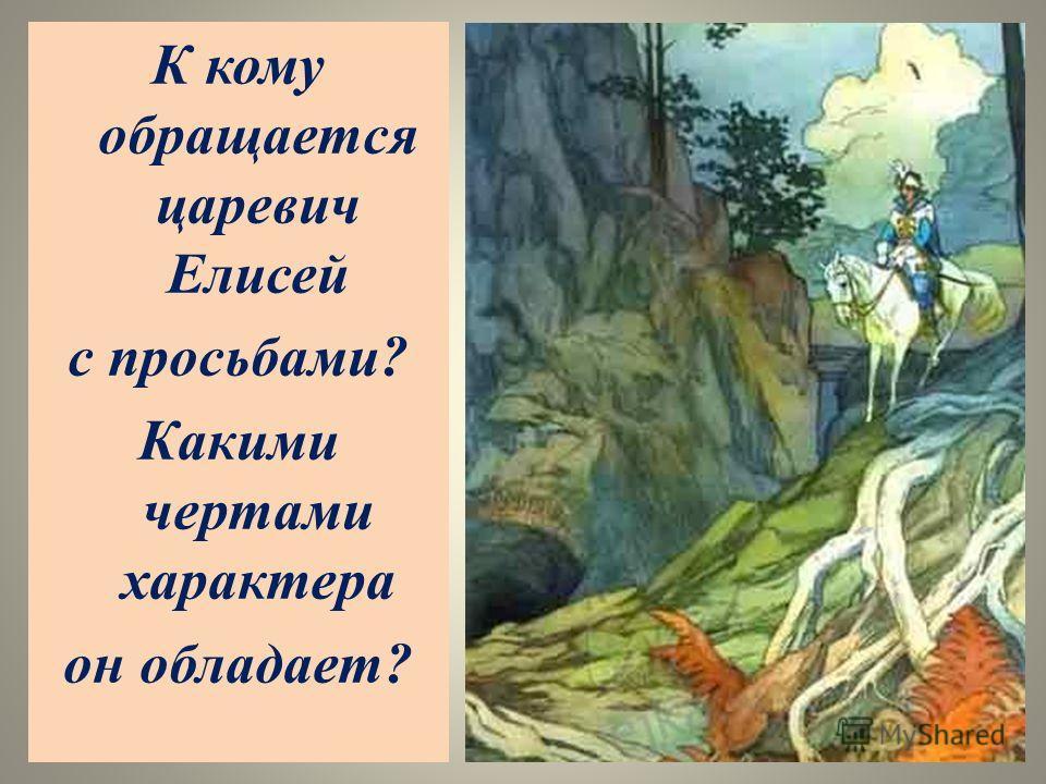 К кому обращается царевич Елисей с просьбами? Какими чертами характера он обладает?