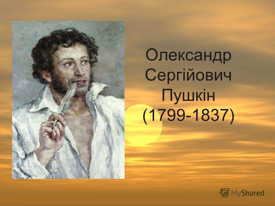 Олександр Сергійович Пушкін (1799-1837)
