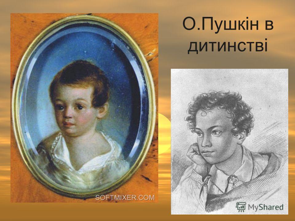 О.Пушкін в дитинстві