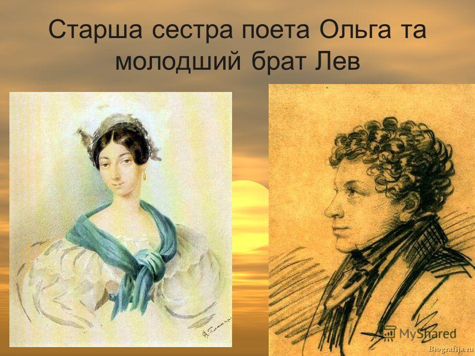 Старша сестра поета Ольга та молодший брат Лев
