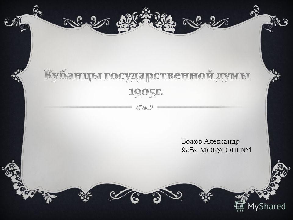Вожов Александр 9 « Б » МОБУСОШ 1