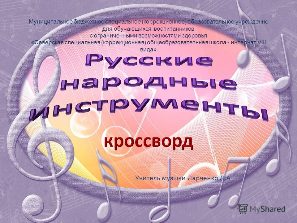 Муниципальное бюджетное специальное (коррекционное) образовательное учреждение для обучающихся, воспитанников с ограниченными возможностями здоровья «Северская специальная (коррекционная) общеобразовательная школа - интернат VIII вида» Учитель музыки