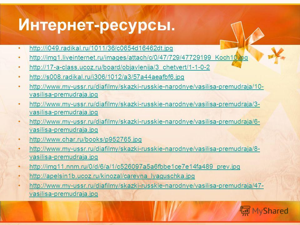 Интернет-ресурсы. http://i049.radikal.ru/1011/36/c0654d16462dt.jpg http://img1.liveinternet.ru/images/attach/c/0/47/729/47729199_Koch10.jpg http://17-a-class.ucoz.ru/board/objavlenija/3_chetvert/1-1-0-2 http://s008.radikal.ru/i306/1012/a3/57a44aeafbf