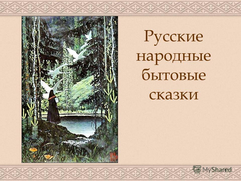 1 Русские народные бытовые сказки