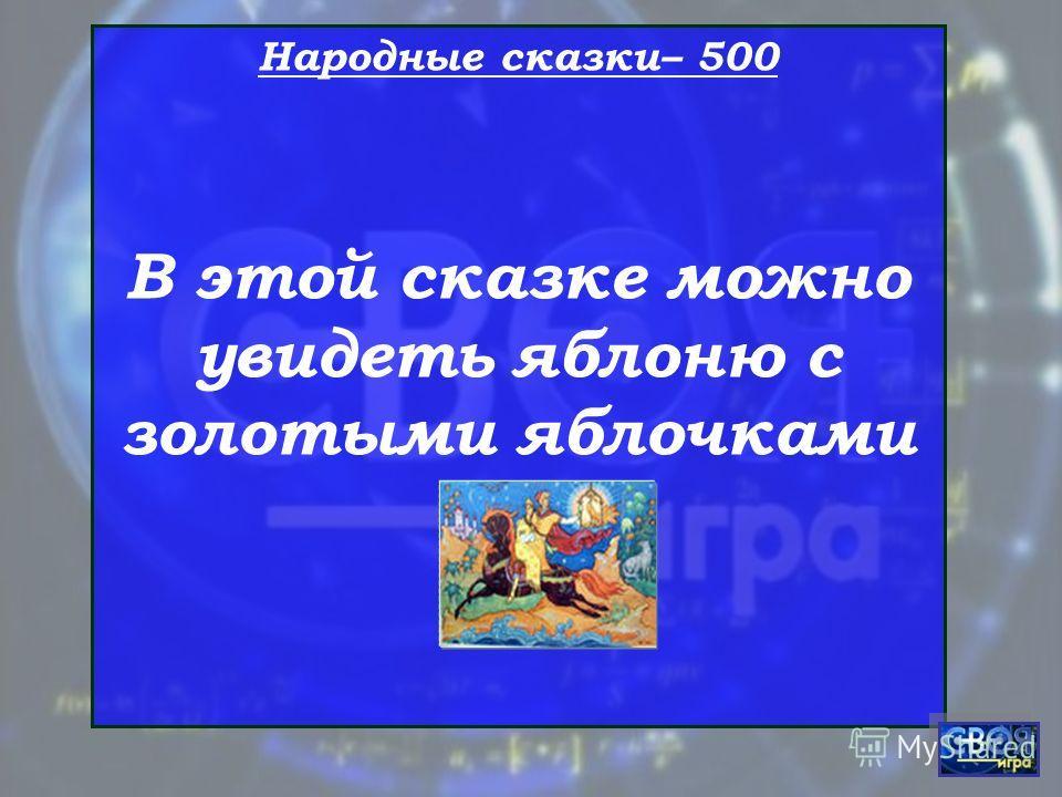 Народные сказки– 500 В этой сказке можно увидеть яблоню с золотыми яблочками