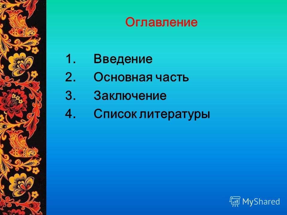 Оглавление 1. Введение 2. Основная часть 3. Заключение 4. Список литературы