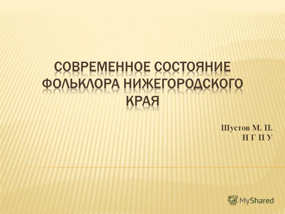 Шустов М. П. Н Г П У