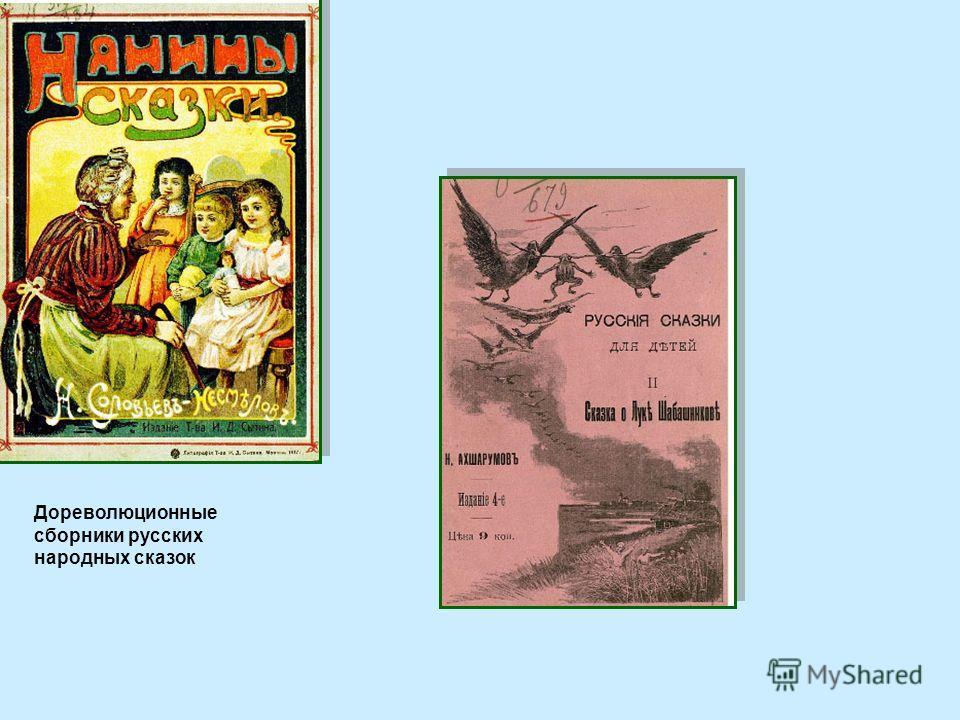 Дореволюционные сборники русских народных сказок