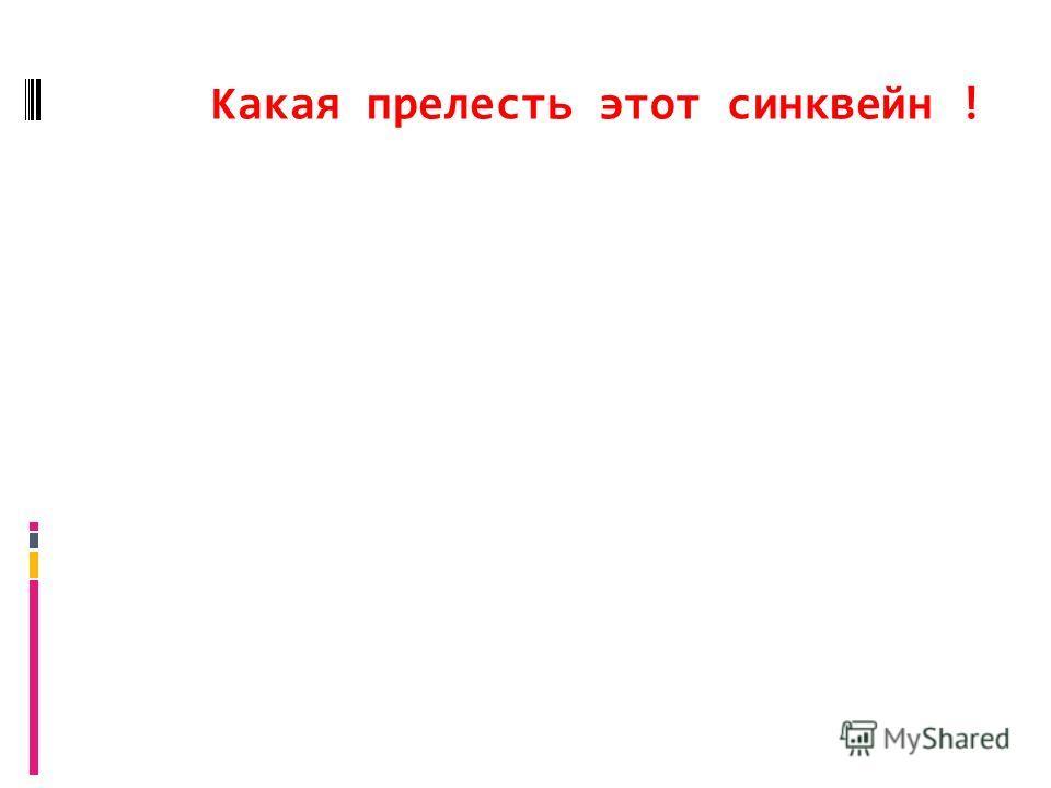 Какая прелесть этот синквейн ! на уроке русского языка… воробей шустрый серенький прыгает подбирает чирикает На мою кормушку прилетел воробей. голод
