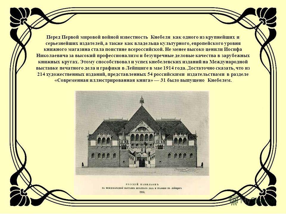 Перед Первой мировой войной известность Кнебеля как одного из крупнейших и серьезнейших издателей, а также как владельца культурного, европейского уровня книжного магазина стала поистине всероссийской. Не менее высоко ценили Иосифа Николаевича за выс
