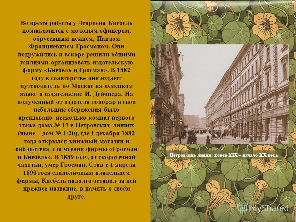 Во время работы у Девриена Кнебель познакомился с молодым офицером, обрусевшим немцем, Павлом Франциевичем Гросманом. Они подружились и вскоре решили общими усилиями организовать издательскую фирму «Кнебель и Гросман». В 1882 году в соавторстве они и