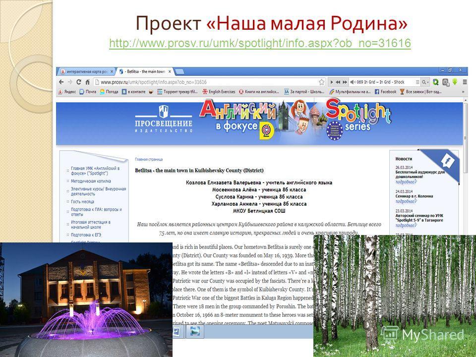 Проект « Наша малая Родина » http://www.prosv.ru/umk/spotlight/info.aspx?ob_no=31616