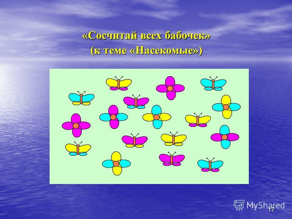 «Сосчитай всех бабочек» (к теме «Насекомые») 17