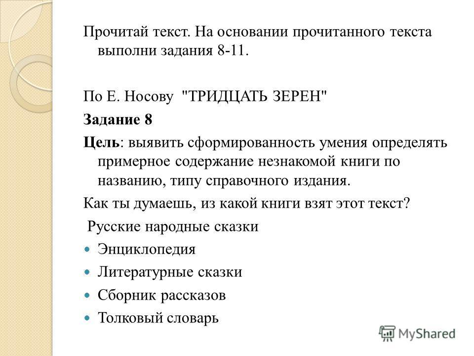 Прочитай текст. На основании прочитанного текста выполни задания 8-11. По Е. Носову