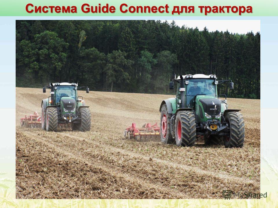Система Guide Connect для трактора