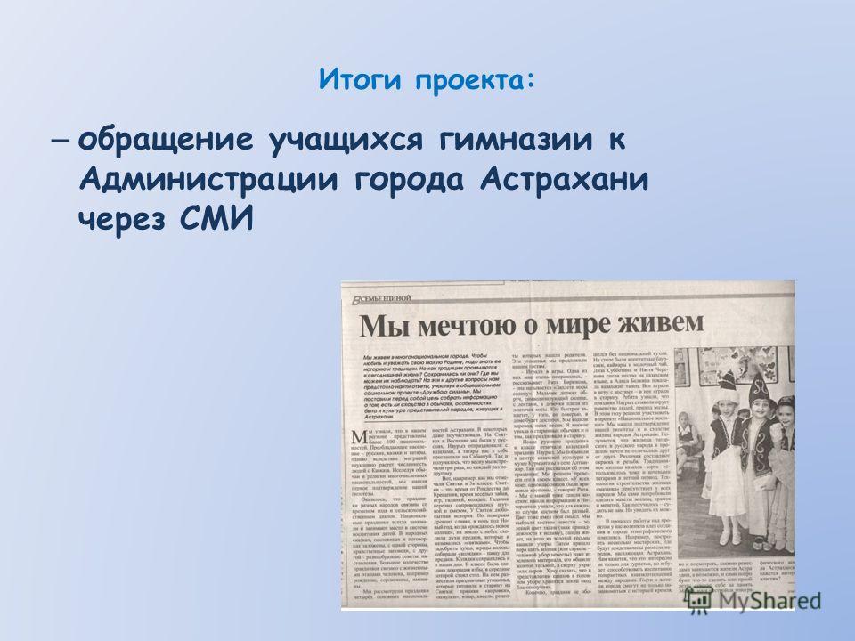 Итоги проекта: – обращение учащихся гимназии к Администрации города Астрахани через СМИ