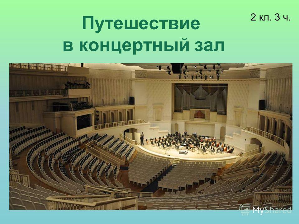 Путешествие в концертный зал 2 кл. 3 ч.