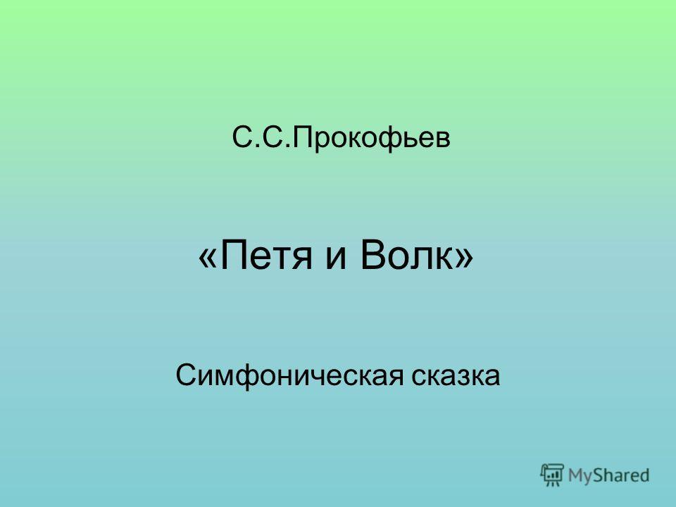 «Петя и Волк» С.С.Прокофьев Симфоническая сказка