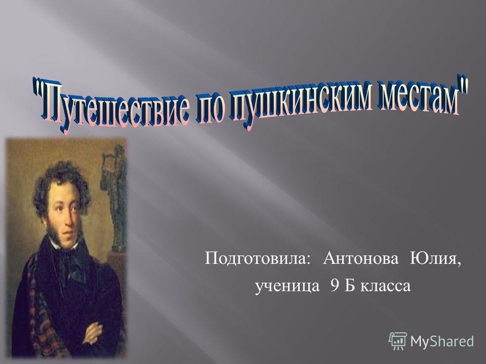 Подготовила : Антонова Юлия, ученица 9 Б класса