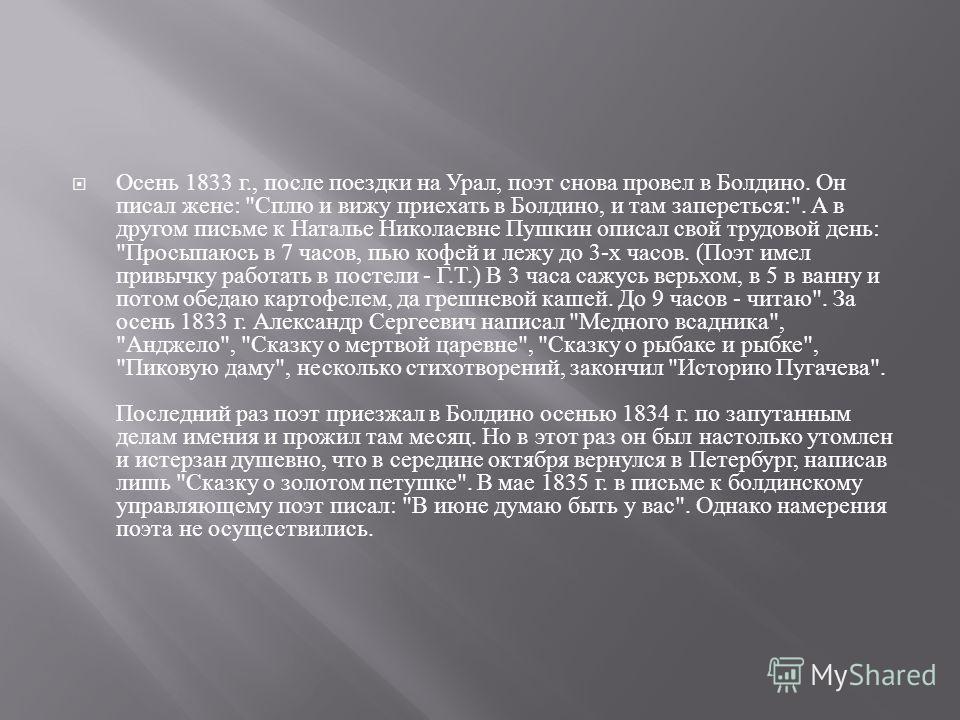 Осень 1833 г., после поездки на Урал, поэт снова провел в Болдино. Он писал жене :