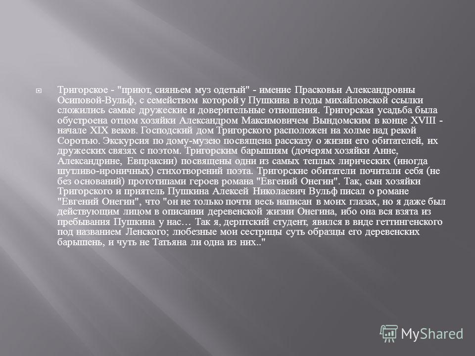 Тригорское -