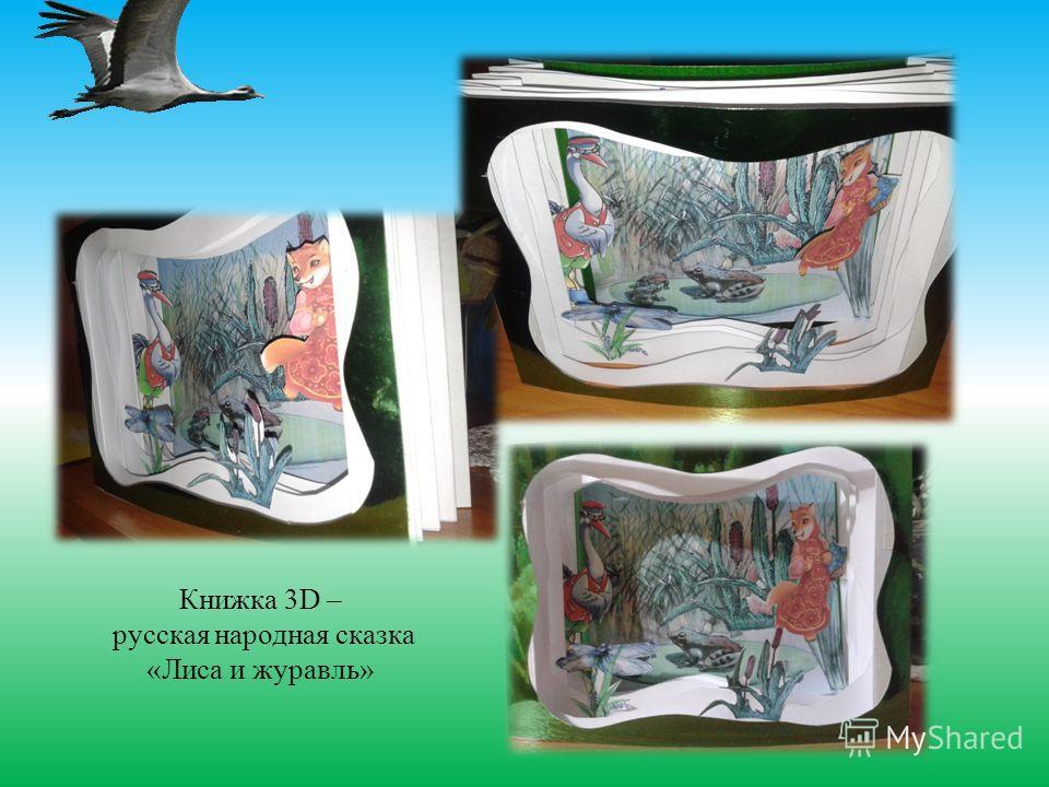 Книжка 3D – русская народная сказка «Лиса и журавль»