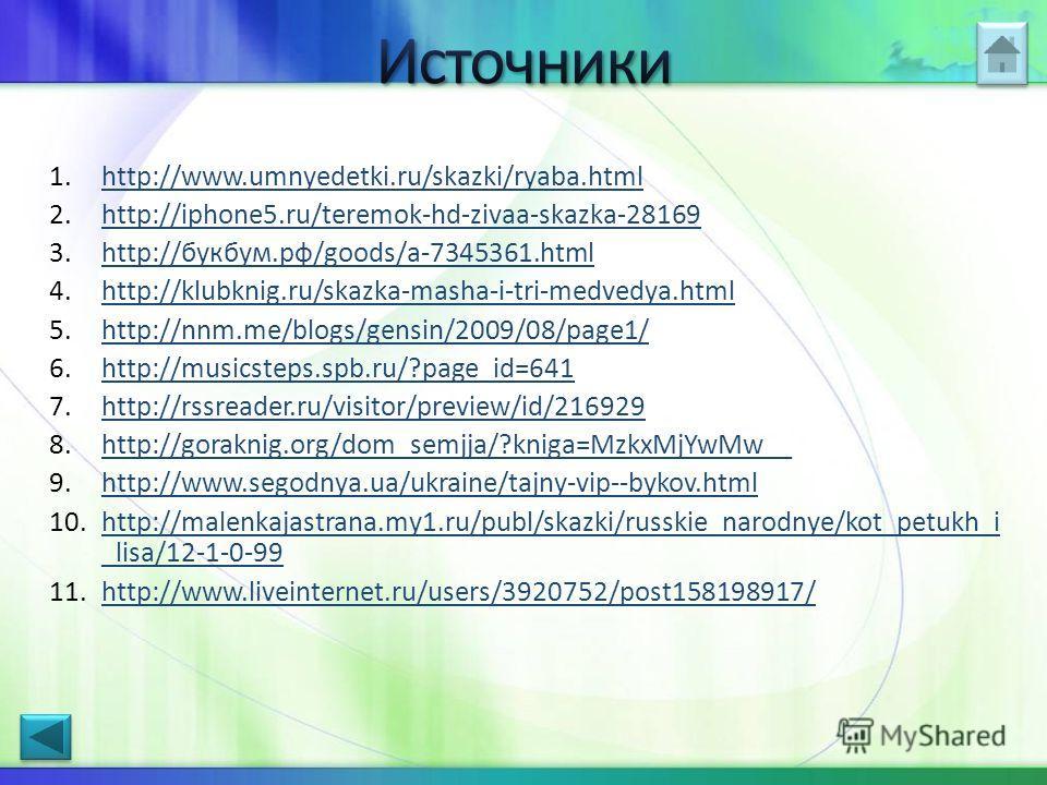 1.http://www.umnyedetki.ru/skazki/ryaba.htmlhttp://www.umnyedetki.ru/skazki/ryaba.html 2.http://iphone5.ru/teremok-hd-zivaa-skazka-28169http://iphone5.ru/teremok-hd-zivaa-skazka-28169 3.http://букбум.рф/goods/a-7345361.htmlhttp://букбум.рф/goods/a-73