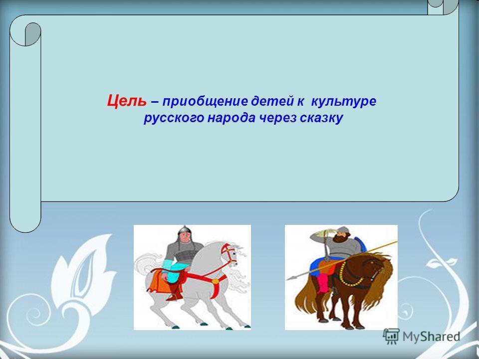Русские народные сказки появились давно и передавались из уст в уста, дожив, таким образом, до времен, когда возникла письменность. Это позволило сказкам завоевать популярность у большого количества людей, и поэтому сегодня каждый из нас может наслаж