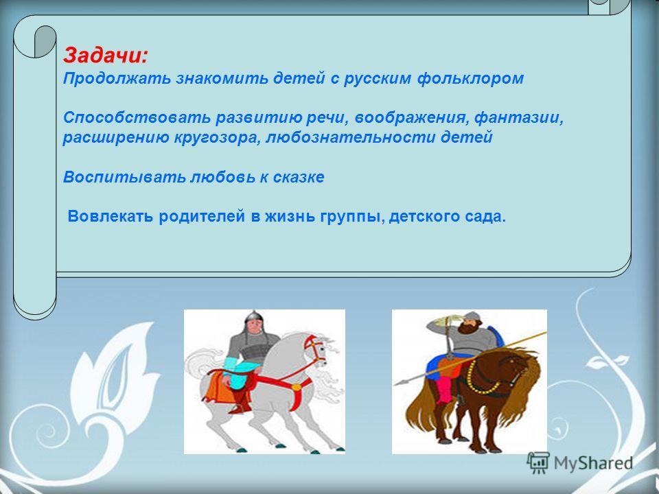 Цель – приобщение детей к культуре русского народа через сказку