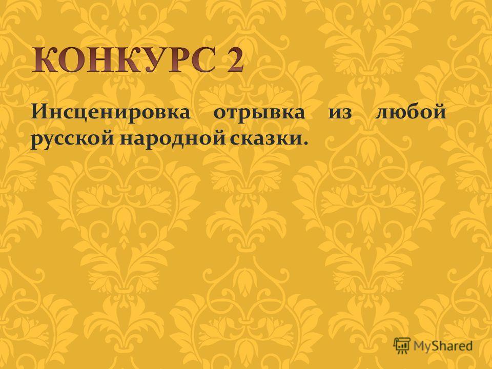 Инсценировка отрывка из любой русской народной сказки.