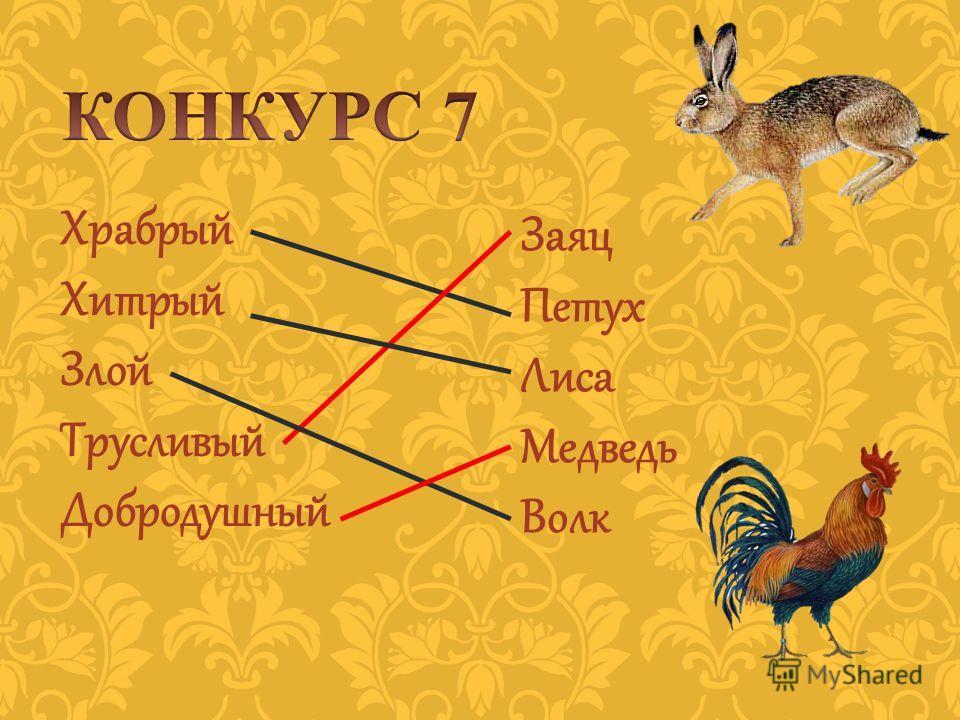Храбрый Хитрый Злой Трусливый Добродушный Заяц Петух Лиса Медведь Волк