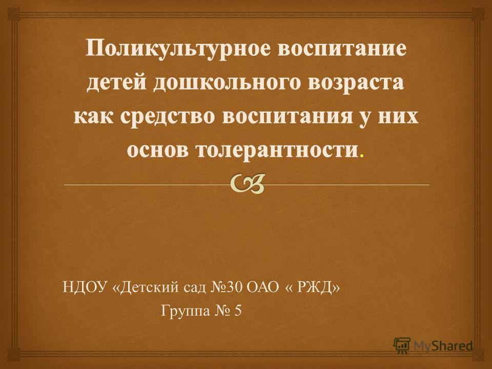 НДОУ « Детский сад 30 ОАО « РЖД » Группа 5