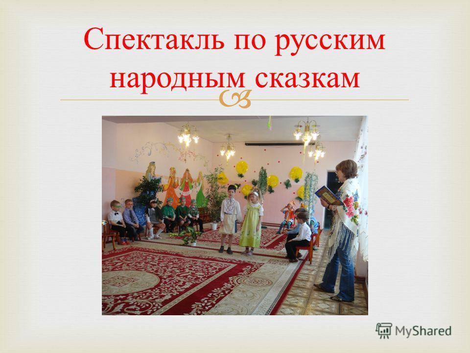 Спектакль по русским народным сказкам