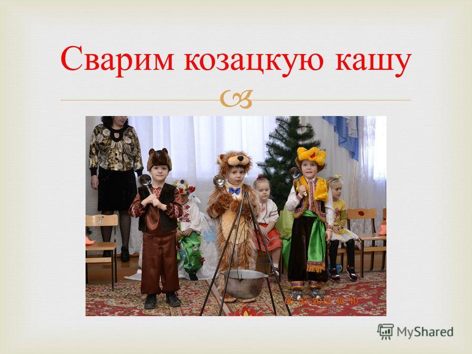 Сварим козацкую кашу